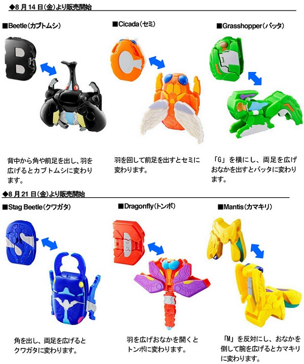 ↑ もじバケる(6種類)