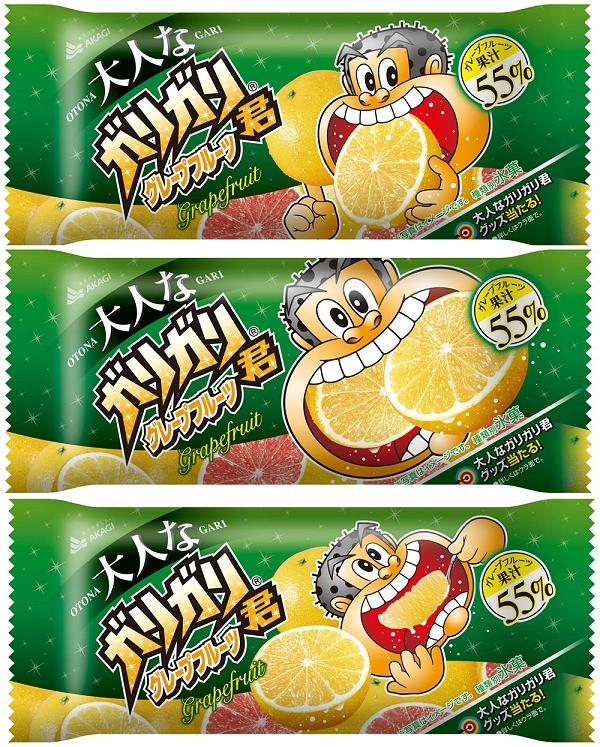 ↑ 大人なガリガリ君 グレープフルーツ。パッケージデザインは3種類