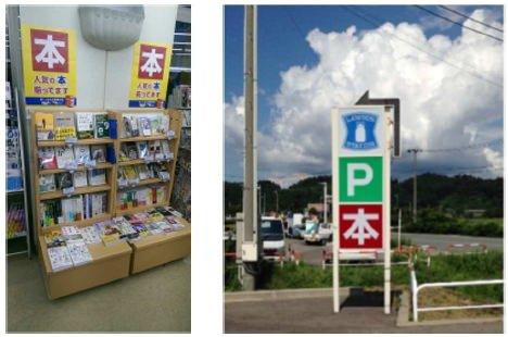 ↑ 書籍専用商品棚の設置イメージ(幅0.6メートル、高さ1.2メートルの棚2つセット)と店舗外の案内看板(一例)