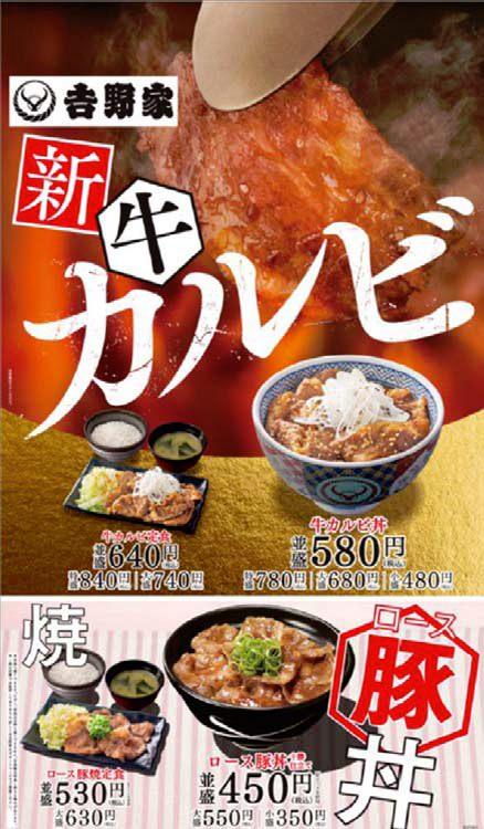 ↑ 新 牛カルビ丼とロース豚丼の販売公知デザイン