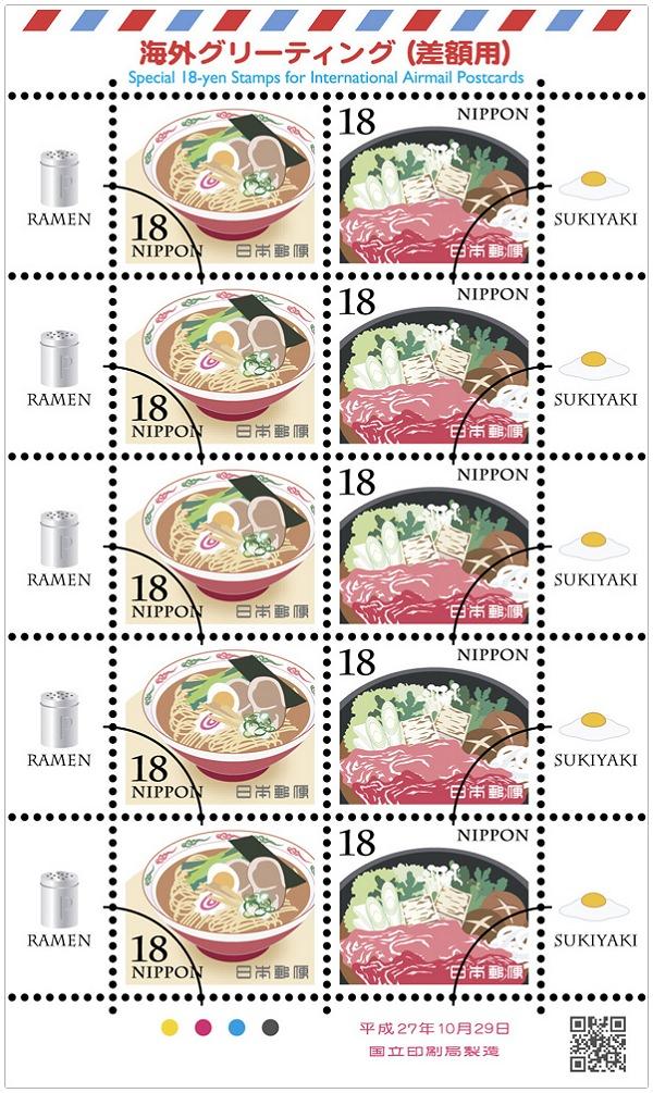 ↑ 2016年用海外年賀切手(差額用)