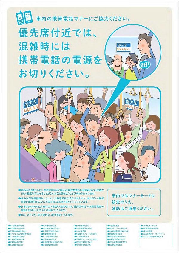 ↑ 携帯電話使用マナーに関する告知ポスター