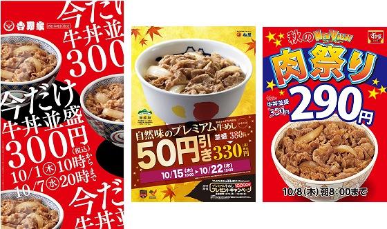 ↑ 左から吉野家・松屋・すき家のキャンペーン公知ポスター