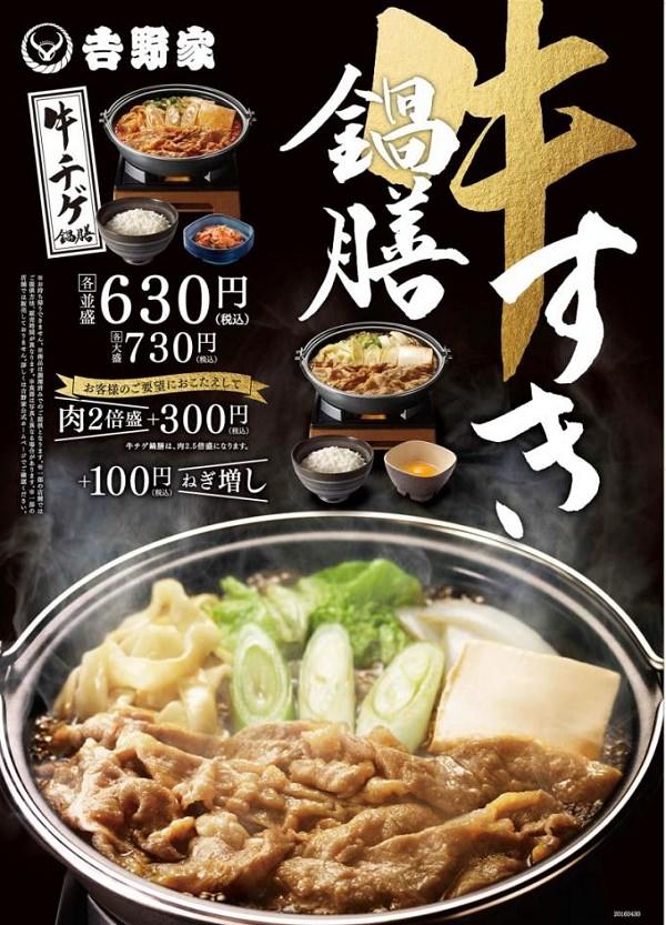 ↑ 牛すき鍋膳告知ポスター