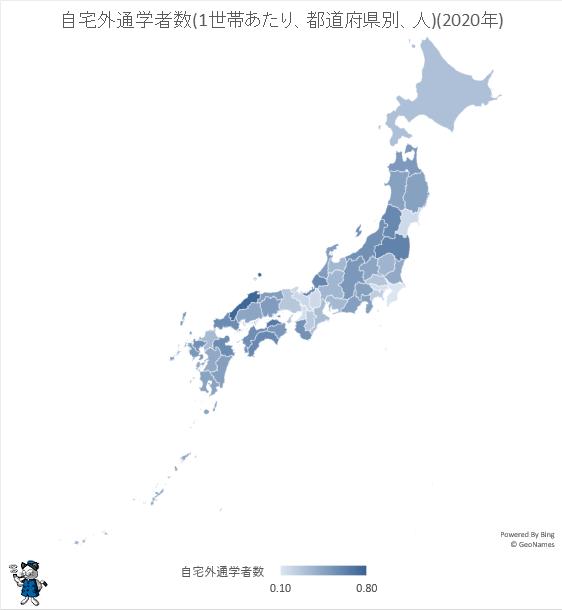 ↑ 自宅外通学者数(1世帯あたり、都道府県別、人)(2020年)