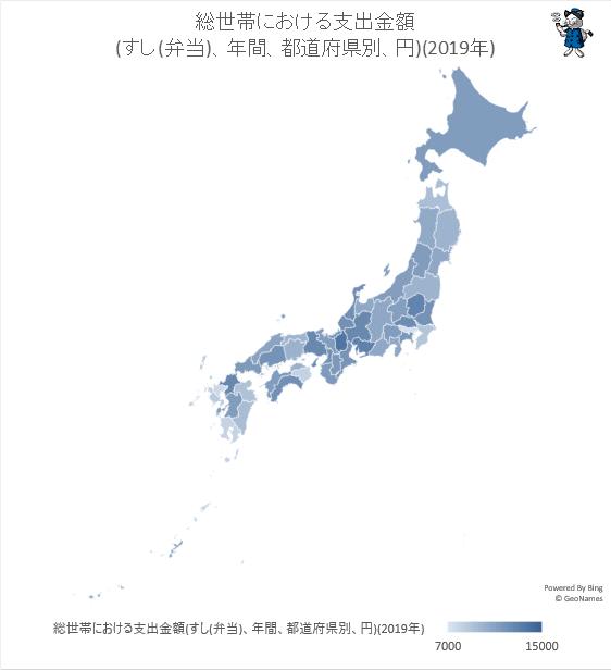 ↑ 総世帯における支出金額(すし(弁当)、年間、都道府県別、円)(2019年)(地図化)