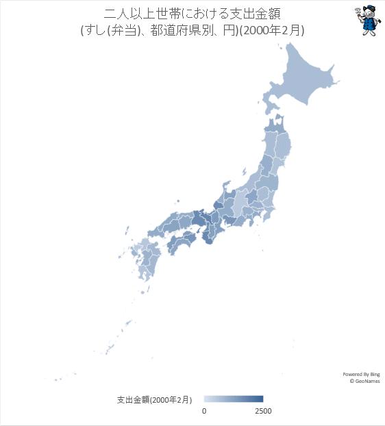 ↑ 二人以上世帯における支出金額(すし(弁当)、都道府県別、円)(2000年2月)(地図化)