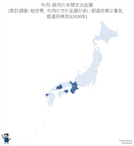 ↑ 牛肉・豚肉の年間支出金額(家計調査・総世帯、牛肉の方が金額が多い都道府県は着色、都道府県別)(2020年)