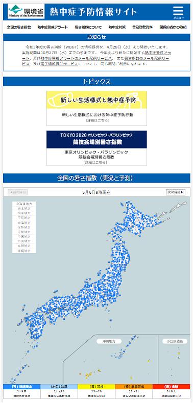 ↑ 環境省熱中症予防情報サイト(スマートフォン用)