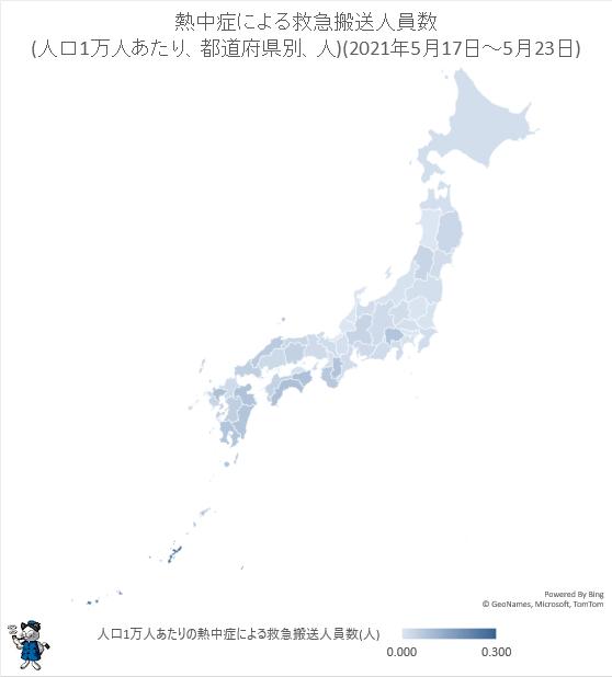 ↑ 熱中症による救急搬送人員数(人口1万人あたり、都道府県別、人)(2021年5月17日-5月23日)