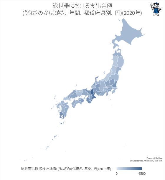 ↑ 総世帯における支出金額(うなぎのかば焼き、年間、都道府県別、円)(2020年)(地図化)