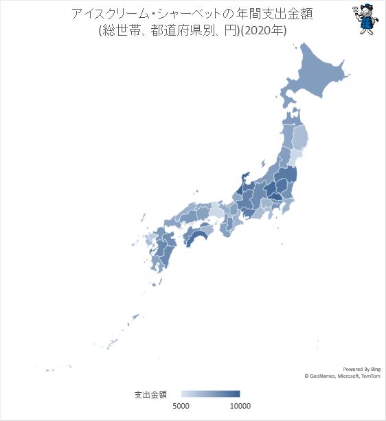 ↑ アイスクリーム・シャーベットの年間支出金額(総世帯、都道府県別、円)(2020年)