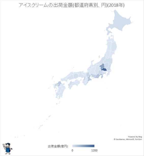 ↑ アイスクリームの出荷金額(都道府県別、円)(2018年)